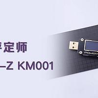 电磁炮数码杂谈 篇一:某科学的能力评定师!Power-Z KM001