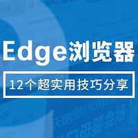 小操作,大提升!12个超实用的Edge浏览器技巧分享!