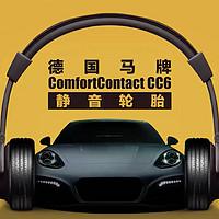 卡罗拉更换马牌CC6,能否实现换胎如换车?