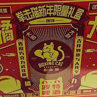 """喝点小酒 篇三:开箱测评:拳击猫新春定制""""大橘大力""""精酿啤酒,真有说的那么好喝?"""