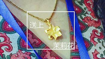礼物秀 篇三:送给女王大人的小朵金茉莉—附金饰购买、保养小贴士!