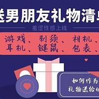 千元档男朋友礼物清单:游戏机、剃须、相机、耳机、键鼠、包表、还有高端的你自己