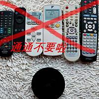 森森的大草原 篇十九:再也不用找遥控器了~~科技改变生活!小米遥控器开箱