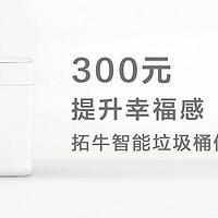 电磁炮数码杂谈 篇三:300元提升辛福感?拓牛智能垃圾桶使用分享