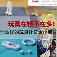 玩具在精不在多!是什么样的玩具让日本小朋友都疯狂?!