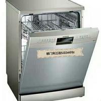 洗碗机 篇一:乱来:一部被门夹过的西门子洗碗机SJ236i01jc