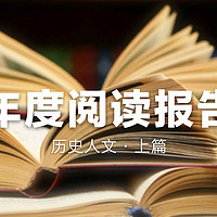 【一】老妖的年度阅读报告·历史人文·上篇