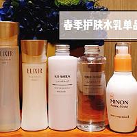 panda美妆日志 篇十:春季护肤单品推荐--抵御肌肤敏感,摆脱干燥脱皮,适合春季使用的水乳护肤品,都在这里