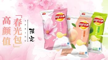 乐事薯片推出3款春日限定新口味