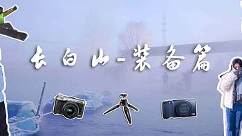 冬季长白山旅游攻略 篇三:装备篇——迪卡侬滑雪装备/娱雪靓装/相机、数码装备/杂物