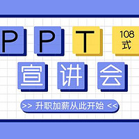 PPT制作108式 篇一:如何制作好看的PPT?掌握这些小技巧,快速制作专业PPT!