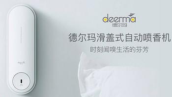 给枯燥生活加点味道——德尔玛滑盖式自动喷香机