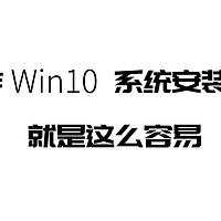 制作 Win10 系统安装U盘,就是这么容易