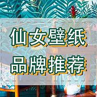 住范儿好物清单 篇七:国外壁纸品牌那么多,哪些是真正值得推荐的?