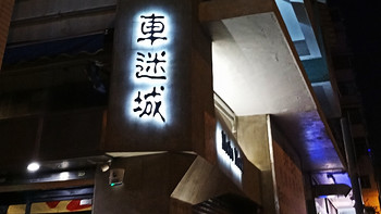 摩托车 篇一:香港车迷城一日游