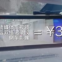 开车逼格控 篇五:399元!流媒体后视+双摄记录仪+倒车影像全齐了!360 M320抢先评测