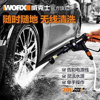 迟到半年的洗车利器分享——威克士高压无线洗车机使用感受