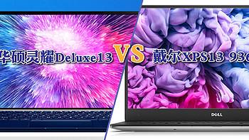 微边框超轻薄笔记本对比 华硕灵耀Deluxe13 VS戴尔XPS13 9360