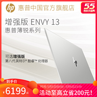 HP envy 13 2019年最新款伪开箱
