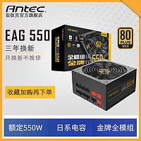 安钛克EAG550 EVO金牌全模组电源体验