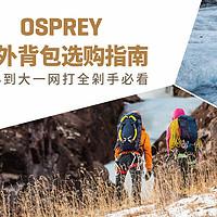 麦田拔草记 篇三十二:Osprey户外背包选购攻略