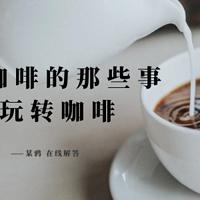 值无不言第69期:聊聊喝咖啡的那些事,手把手教你如何玩转咖啡——某鸦在线解答