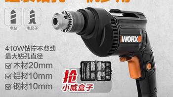 威克士家用手电钻 220V多功能手枪钻手电转钻电动起子螺丝刀WX301
