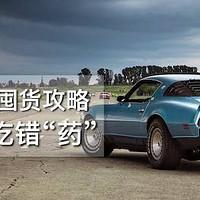 """用车经验 篇三:历史/化学/机械三堂课 让你买对""""燃油宝""""!"""