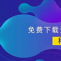 「科研福利」免费下载资料文献(含万方、百度学术、维普)