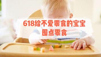 618 可以给不爱零食的宝宝囤点零食