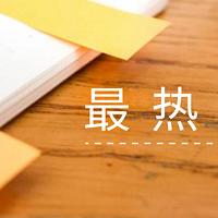 618实战课:京东图书超品日 值得买多品类 TOP3图书畅销榜