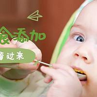 二丢说育儿 篇五:超强干货总结,给宝宝添加辅食该如何准备!附工具清单