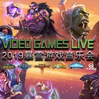 重返游戏:VGL中国巡演十周年,2019暴雪游戏音乐会来了!