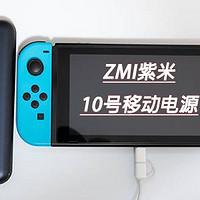 618什么值得买 篇三:移动电源推荐之:ZMI紫米10号移动电源,支持多产品充电(Switch、相机、笔记本、手机等)