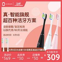 爱牙人士的新玩具—小米生态链企业Oclean One电动牙刷