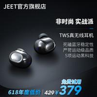 JEET Air评测:入门真无线耳机的黄金中庸
