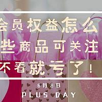 京东6.8会员权益日怎么玩?哪些商品值得关注?不看就亏了!