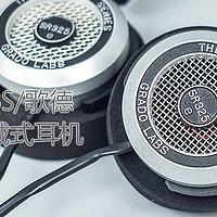 【趣听】消费类耳机评测 篇六十二:GRADOLABS/歌德 SR325E 头戴式耳机 体验测评报告