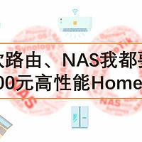 软路由NAS浅入浅出 篇一:软路由、NAS我都要,2000元高性能Homelab【金牌装机单】