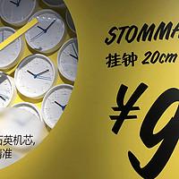6倍的价格来换芯,记宜家9.9元的斯托马挂钟折腾改造