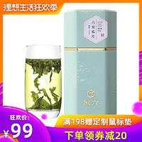 2019新茶徽六绿茶六安瓜片茶叶原产地手工春茶高山茶50g清香型