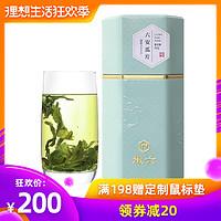 2019新茶徽六绿茶六安瓜片茶叶手工头采精品高山茶50g略显花香