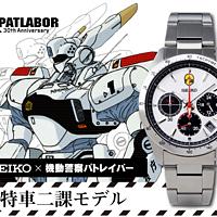 致爱二次元:精工 x 机动警察推出三十周年纪念手表!