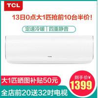 炎炎夏日愈演愈烈,电商618一部低端手机价就能入手TCL大一匹定频冷暖空调