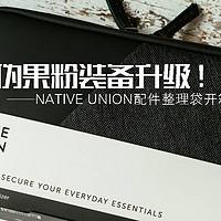 种猫草 篇二十:伪果粉装备升级!!Native Union配件整理袋开箱