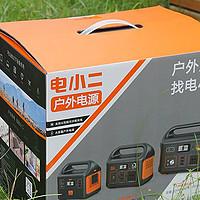 超大电源带着走,电小二户外电源500开箱上手