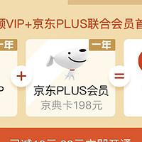 京东续费上限也能买,好价别犹豫!腾讯视频VIP会员+京东PLUS会员年卡 88元真香