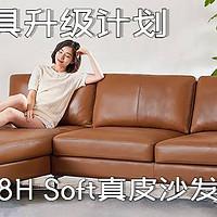 老装修升级计划 篇一:老装修升级计划,你的客厅需要一个8H真皮沙发