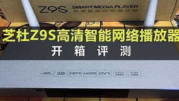 【618成绩单】芝杜Z9S网络播放器 开箱评测 + W1120实战效果