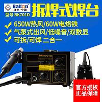 """618礼物理工男生产力工具二合一焊台""""白光BK701D"""""""